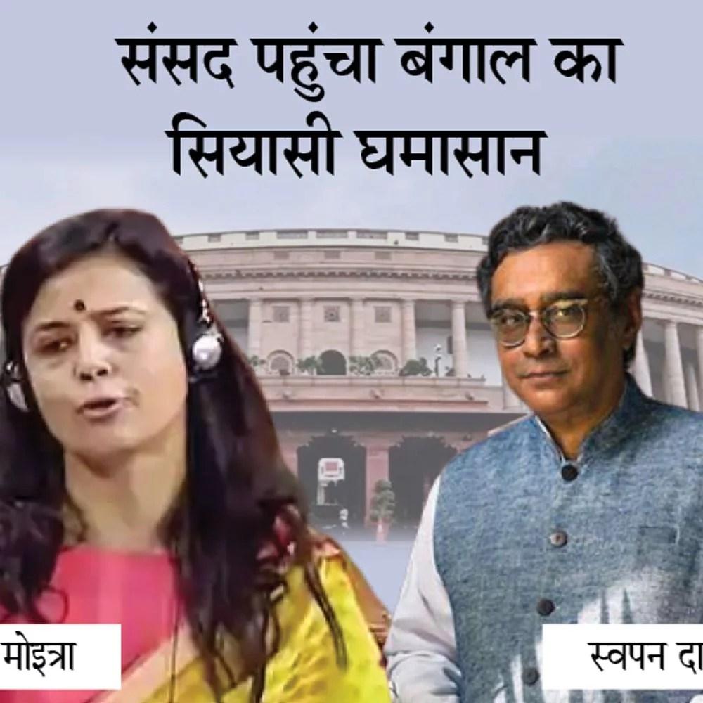 संसद का बजट सत्र: राज्यसभा में स्वपन दासगुप्ता की सदस्यता रद्द करने का प्रस्ताव लाएगी टीएमसी;  भाजपा ने बंगाल चुनाव के लिए बनाया उम्मीदवार है