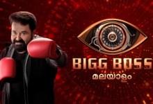 बिग बॉस मलयालम 3: नो एलिमिनेशन दिस वीक;  मोहनलाल वीकेंड एपिसोड्स को छोड़ दें