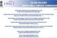 UPSC Recruitment 2021: यूपीएससी ने मांगे इन पदों को भरने के लिए आवेदन, सैलरी 1.19 लाख रुपए महीने