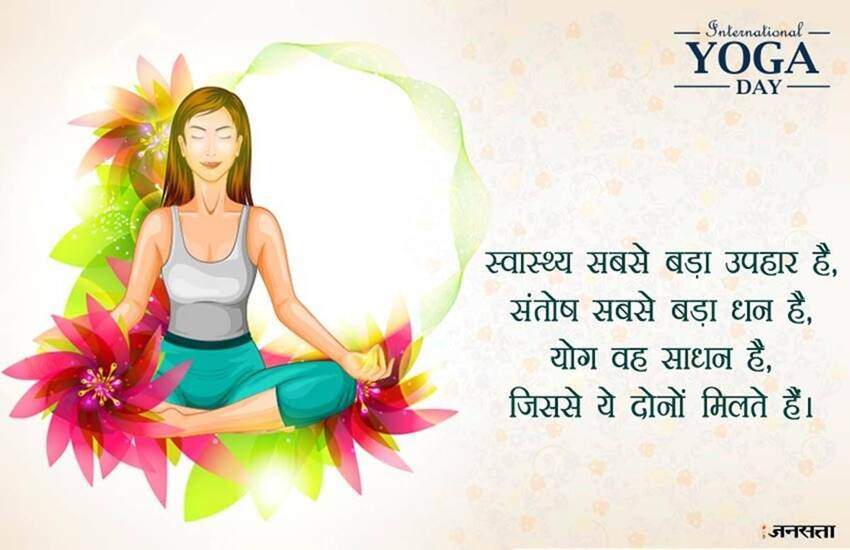 Happy Yoga Day 2021 Wishes Images, Quotes: 'मन की शांति…' योग दिवस पर शेयर करें ये संदेश