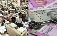 7th Pay Commission: कर्मचारियों पर खर्चे को कम करने की कवायद, केंद्रीय मंत्रालयों और विभागों में गैरजरूरी खर्च में हुई कटौती