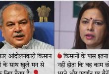 दो मंत्री-दो विचार:कृषि मंत्री सिंह तोमर ने कहा