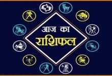 Horoscope Today, 19 October 2021: सिंह, तुला और वृश्चिक राशि के जातकों को शिक्षा के क्षेत्र में नये अवसरों की प्राप्ति होगी, जानें अन्य राशियों का हाल