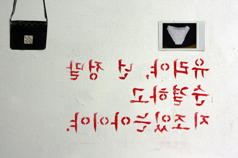 낭만적 사랑과 사회 – 정이현