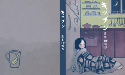 키친 – 요시모토 바나나