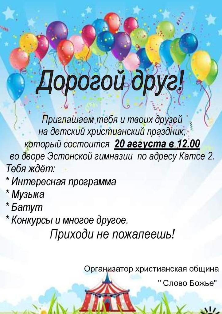 Детский праздник 20 августа
