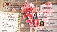 Дорогие женщины! Приглашаем вас принять участие в конференции «Христос в Тебе», которая будет проходить 10 марта, с 11.00 по адресу […]