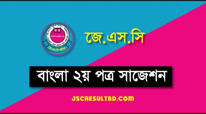JSC Bangla 2nd Paper Suggestion