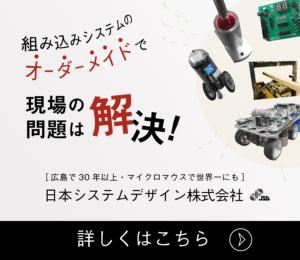 日本システムデザイン株式会社HPへ