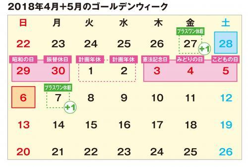 H29年次有給休暇取得促進広報【GW】HP掲載用カレンダー.jpg