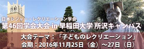 46th_waseda_banner