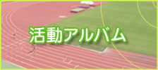 活動アルバム