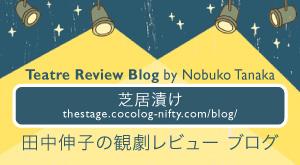 田中伸子の観劇レビュー ブログ