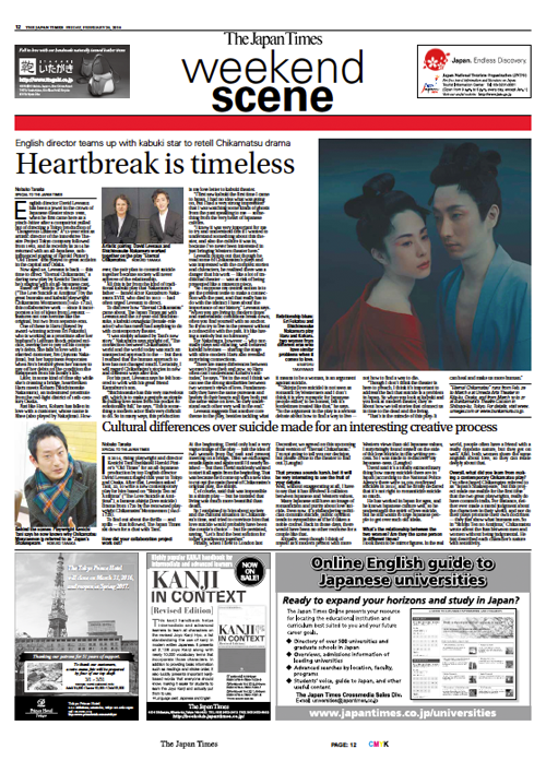 Japan Times Theatre Article 02/26/'16