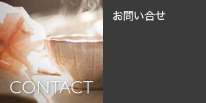 お問い合せ - Contact