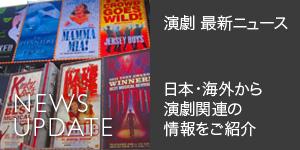 演劇 最新ニュース - 日本・海外から演劇関連の情報をご紹介 - News Update