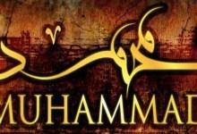 Photo of Le Prophète Muhammad (saw) – Partie 1