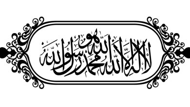 Photo of Les conditions de l'attestation : « lâ ilâha illallâh » (Point de divinité digne d'adoration si ce n'est Allah)