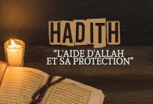 Photo of L'aide d'Allah et Sa protection