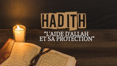 Photo of L'aide d'Allah et Sa protection