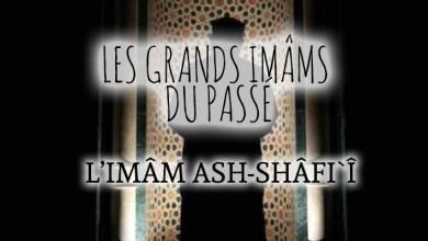 Photo of L'Imâm Ash-Shâfi`î