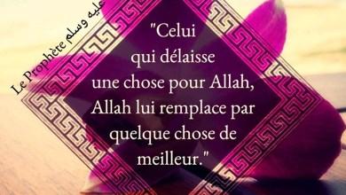 Photo of Quiconque Délaisse Quelque Chose pour Allah…