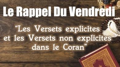 Photo of Rappel du Vendredi : Les Versets explicites et les Versets non explicites dans le Coran