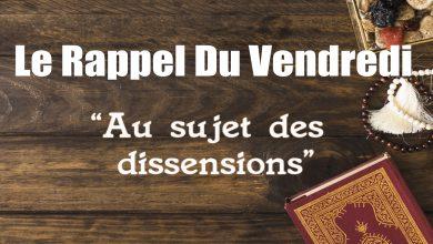 Photo of Rappel Du Vendredi : Au sujet des dissensions