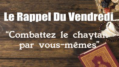 Photo of Rappel Du Vendredi : Combattez le chaytan par vous-mêmes