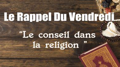 Photo of Rappel du Vendredi : Le conseil dans la religion