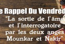Photo of Rappel du Vendredi : La sortie de l'âme et l'interrogatoire par les deux anges Mounkar et Nakir