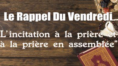 Photo of Rappel du Vendredi : L'incitation à la prière et à la prière en assemblée