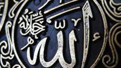 Photo of De la confiance en Allah et de la soumission