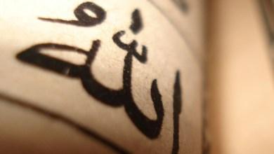Photo of Qui est Allah?