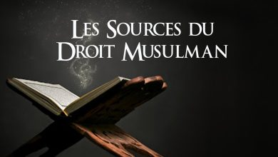 Photo of Les Sources du Droit Musulman