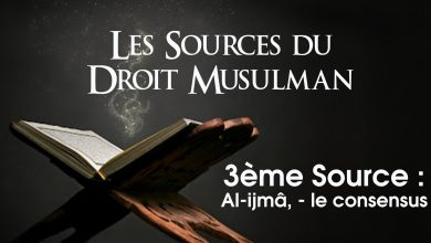Photo of La Troisième Source du Droit Musulman : Al-ijmâ' – le consensus