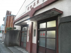 吉田温泉入り口