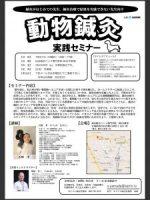 動物鍼灸実践セミナー(仙台)