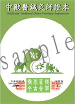 認定証|国際中獣医学院日本校