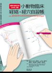 『小動物臨床経絡・経絡自習帳』漢香舎|JTCVM国際中獣医学院日本校主編(01)