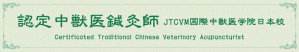 認定中獣医鍼灸師000|JTCVM 国際中獣医学院日本校