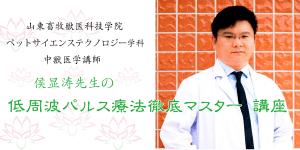 タイトル 侯显涛先生の低周波パルス講義 JTCVM国際中獣医学院日本校