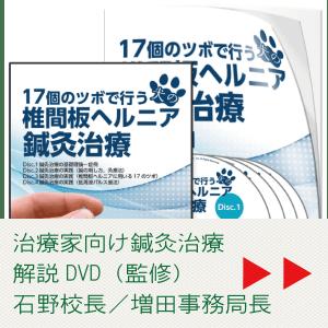 DVD椎間板ヘルニア鍼灸治療|JTCVM国際中獣医学院日本校