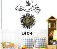 LH04 Kaligrafi Wallsticker ecer, grosir untuk kamar, ruang tamu, bayi. Bu Eva 085776500991