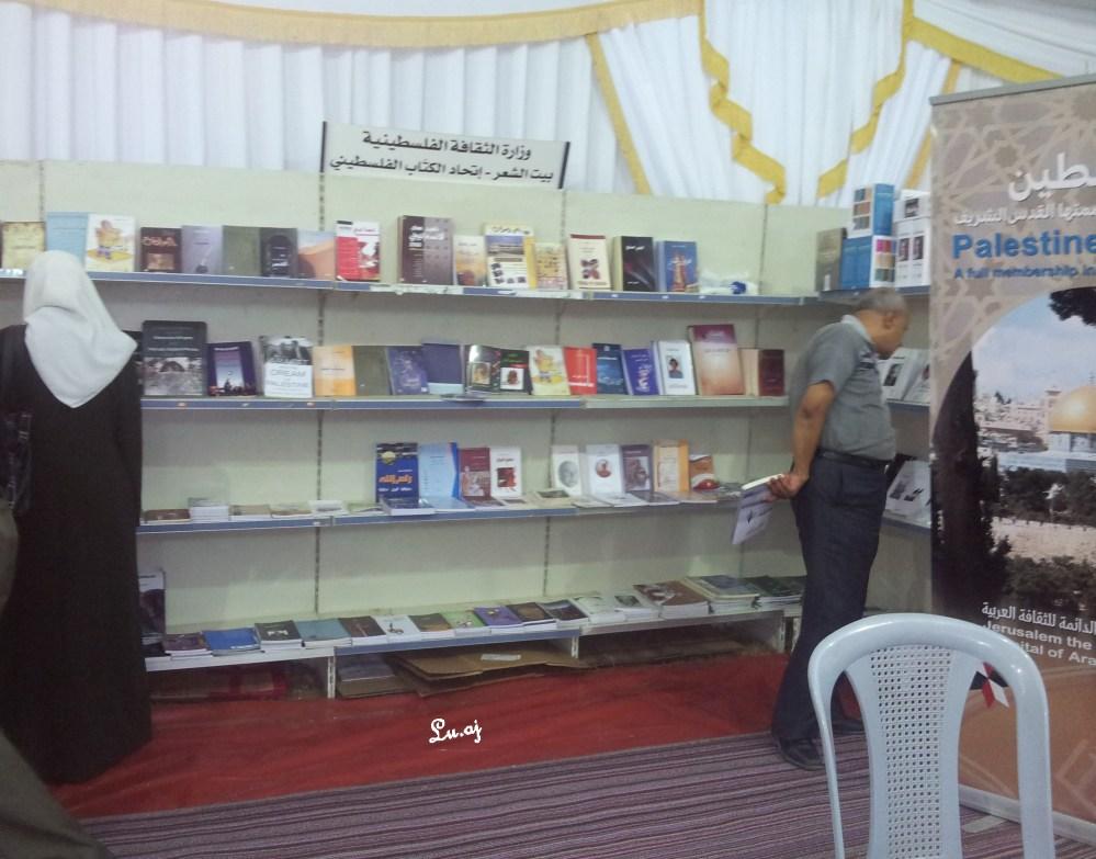 زيارتي لمعرض عمان الدولي 14 للكتاب (5/6)