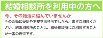 30代女性が選ぶ福岡天神の結婚相談所ジュブレのセカンドオピニオン