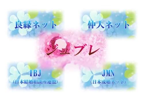 30代女性が選ぶ福岡天神の結婚相談所ジュブレは全国規模の連盟に複数加盟しています