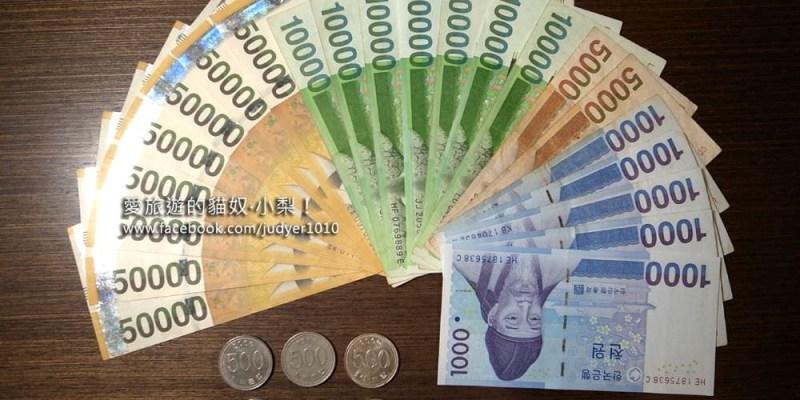 韓國換錢\去韓國玩怎麼換韓幣最划算?(2020/1/3最新版)台幣換韓幣?美金換韓幣?