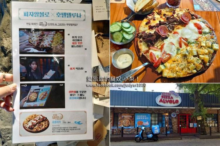 Pizza Alvolo\韓劇《德魯納酒店》中的場景之一~