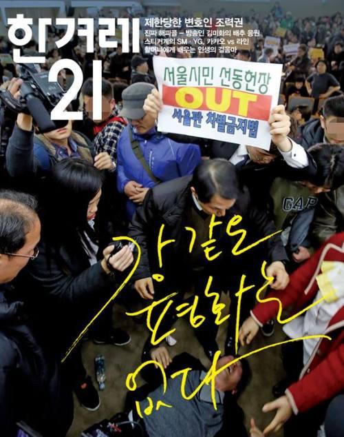 hankyoreh 21 cover 2014-11-26